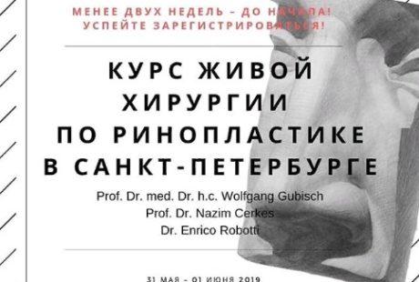 Выездной курс по ринопластике в Санкт-Петербурге с 31 мая по 1 июня, 2019, сайт пластического хирурга Аганесова Г. А.