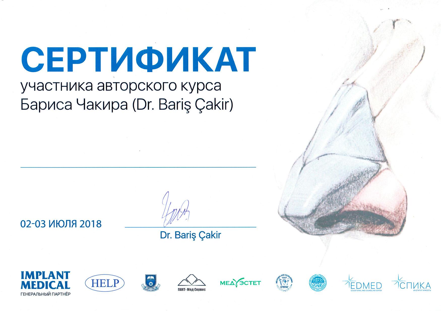 Сертификат участника авторского курса Бориса Чакира