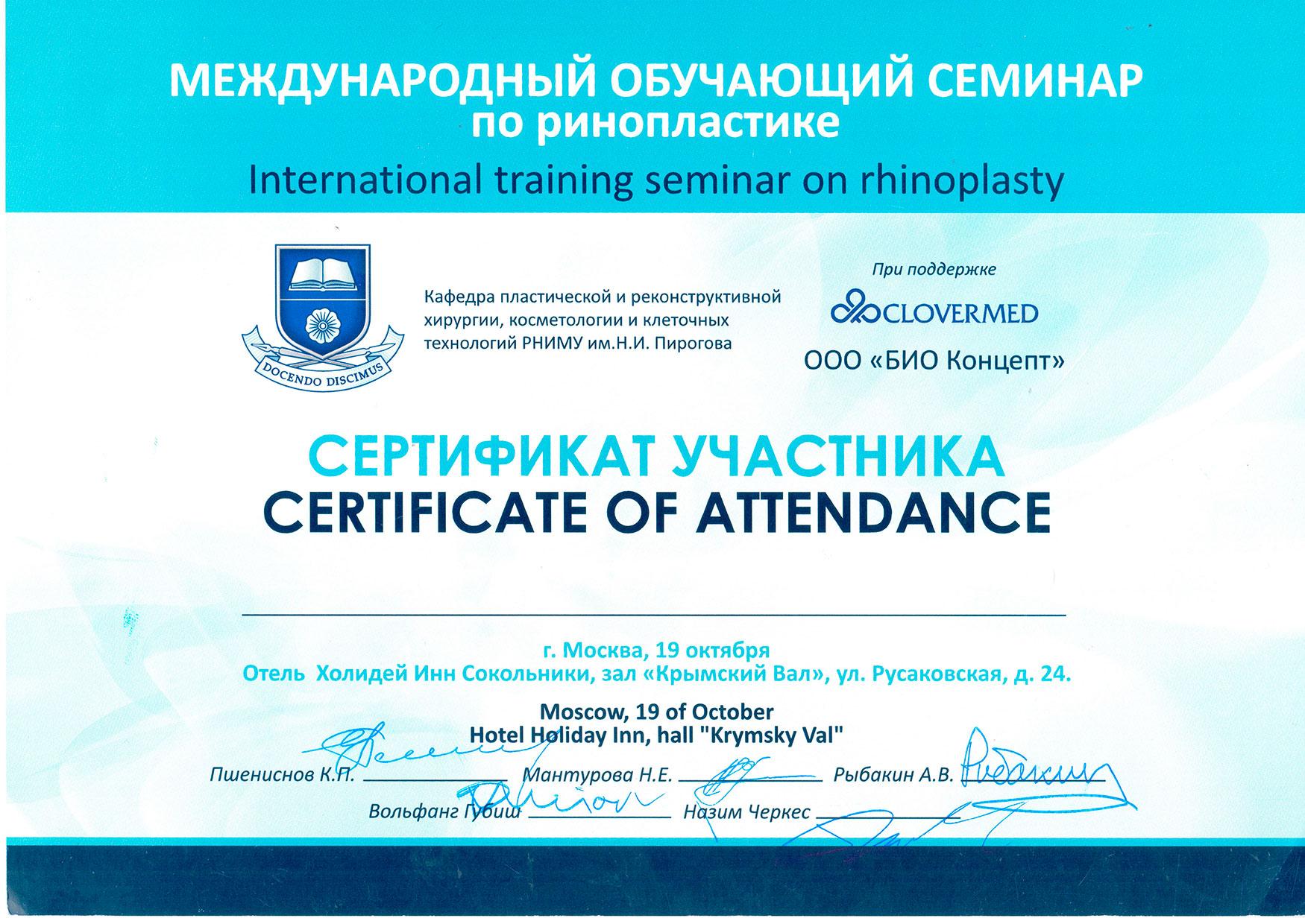 Международный обучающий семинар по ринопластике