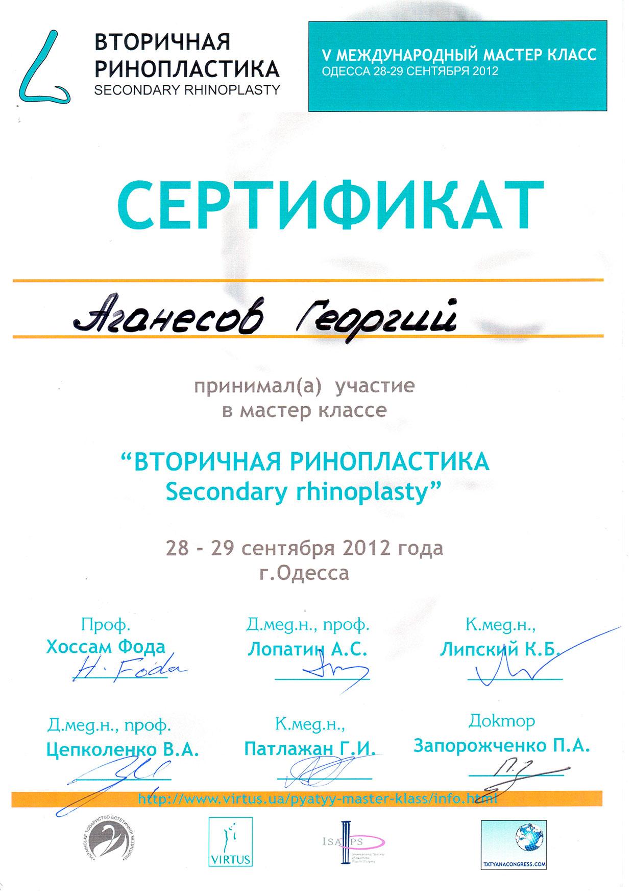 V Международный мастер класс «Вторичная Ринопластика»